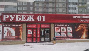 торговый дом рубеж в новосибирске